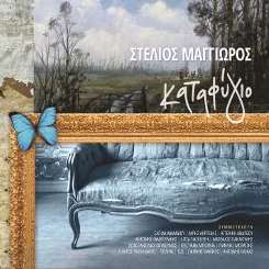 Various Artists - To Katafygio flac album