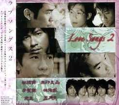 Various Artists - Love Songs, Vol. 2 [Pony Canyon] flac album